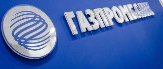Газпромбанк Москва: реквизиты, адреса отделений и офисов, режим работы