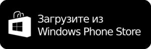Скачать приложение газпромбанк на windows Mobile phone